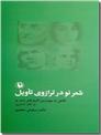 خرید کتاب شعر در ترازوی تاویل از: www.ashja.com - کتابسرای اشجع