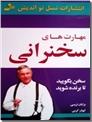 خرید کتاب مهارتهای سخنرانی از: www.ashja.com - کتابسرای اشجع