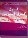 خرید کتاب اصول کنترل استرس از: www.ashja.com - کتابسرای اشجع