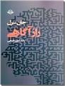 خرید کتاب راز آگاهی از: www.ashja.com - کتابسرای اشجع