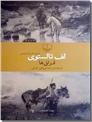 خرید کتاب قزاق ها از: www.ashja.com - کتابسرای اشجع
