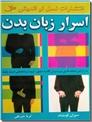 خرید کتاب اسرار زبان بدن از: www.ashja.com - کتابسرای اشجع
