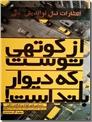 خرید کتاب از کوتهی توست که دیوار بلند است از: www.ashja.com - کتابسرای اشجع