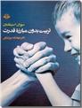 خرید کتاب تربیت بدون مبارزه قدرت از: www.ashja.com - کتابسرای اشجع