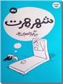 خرید کتاب شهر هرت از: www.ashja.com - کتابسرای اشجع