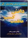 خرید کتاب دانش کسب عظمت از: www.ashja.com - کتابسرای اشجع