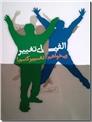 خرید کتاب الفبای تغییر - می خواهم تغییر کنم! از: www.ashja.com - کتابسرای اشجع