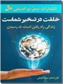 خرید کتاب خلاقیت در تسخیر شماست از: www.ashja.com - کتابسرای اشجع