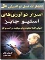 خرید کتاب اسرار نوآوری های استیو جابز از: www.ashja.com - کتابسرای اشجع