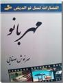 خرید کتاب مهربانو - رمان از: www.ashja.com - کتابسرای اشجع