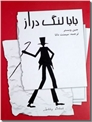 خرید کتاب بابا لنگ دراز از: www.ashja.com - کتابسرای اشجع