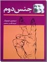 خرید کتاب جنس دوم - دو جلدی از: www.ashja.com - کتابسرای اشجع