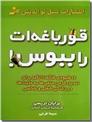خرید کتاب قورباغه ات را ببوس از: www.ashja.com - کتابسرای اشجع