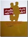 خرید کتاب فاصله روانی در زندگی زناشویی از: www.ashja.com - کتابسرای اشجع