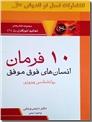 خرید کتاب 10 فرمان انسان های فوق موفق از: www.ashja.com - کتابسرای اشجع