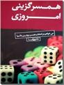 خرید کتاب همسرگزینی امروزی از: www.ashja.com - کتابسرای اشجع