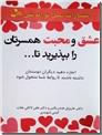 خرید کتاب عشق و محبت همسرتان را بپذیرید تا ... از: www.ashja.com - کتابسرای اشجع