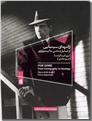 خرید کتاب راهنمای ژانر - سینما از: www.ashja.com - کتابسرای اشجع