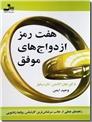 خرید کتاب هفت رمز ازدواج های موفق از: www.ashja.com - کتابسرای اشجع