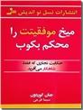 خرید کتاب میخ موفقیتت را محکم بکوب از: www.ashja.com - کتابسرای اشجع