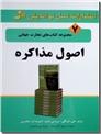 خرید کتاب اصول مذاکره از: www.ashja.com - کتابسرای اشجع