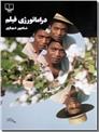 خرید کتاب دراماتورژی فیلم از: www.ashja.com - کتابسرای اشجع