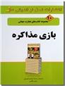 خرید کتاب بازی مذاکره از: www.ashja.com - کتابسرای اشجع