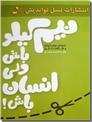 خرید کتاب نیم کیلو باش ولی انسان باش از: www.ashja.com - کتابسرای اشجع