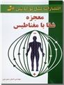 خرید کتاب معجزه شفا با مغناطیس از: www.ashja.com - کتابسرای اشجع