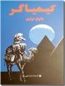 خرید کتاب کیمیاگر از: www.ashja.com - کتابسرای اشجع