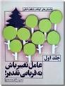 خرید کتاب عامل تغییر باش نه قربانی تقدیر! - جلد اول از: www.ashja.com - کتابسرای اشجع