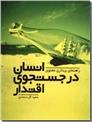 خرید کتاب انسان در جستجوی اقتدار از: www.ashja.com - کتابسرای اشجع