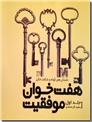 خرید کتاب هفت خوان موفقیت - جلد اول از: www.ashja.com - کتابسرای اشجع