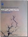 خرید کتاب چشم اندازهای نظری فساد از: www.ashja.com - کتابسرای اشجع