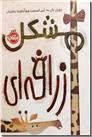 خرید کتاب 174 پیامک هشدار دهنده برای دختران دم بخت از: www.ashja.com - کتابسرای اشجع