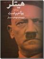 خرید کتاب هیتلر - جوانی، فتح قدرت، پیشوا از: www.ashja.com - کتابسرای اشجع