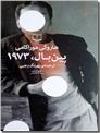 خرید کتاب پین بال 1973 از: www.ashja.com - کتابسرای اشجع