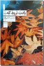 خرید کتاب یادت نرود که ... از: www.ashja.com - کتابسرای اشجع