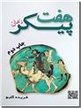 خرید کتاب هفت پیکر از: www.ashja.com - کتابسرای اشجع