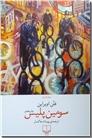 خرید کتاب سومین پلیس از: www.ashja.com - کتابسرای اشجع
