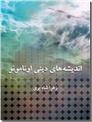 خرید کتاب اندیشه های دینی اونامونو از: www.ashja.com - کتابسرای اشجع