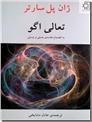 خرید کتاب تعالی اگو از: www.ashja.com - کتابسرای اشجع