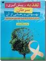 خرید کتاب تغذیه در پیشگیری از سرطان بهبودی و رهایی از آن از: www.ashja.com - کتابسرای اشجع