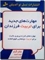 خرید کتاب مهارت های جدید برای تربیت فرزندان از: www.ashja.com - کتابسرای اشجع