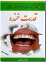 خرید کتاب قدرت خنده از: www.ashja.com - کتابسرای اشجع