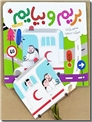 خرید کتاب بریم و بیایم با آمبولانس از: www.ashja.com - کتابسرای اشجع