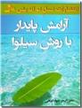خرید کتاب آرامش پایدار با روش سیلوا از: www.ashja.com - کتابسرای اشجع