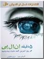 خرید کتاب 5 دقیقه ان ال پی از: www.ashja.com - کتابسرای اشجع