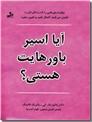 خرید کتاب آیا اسیر باورهایت هستی؟ از: www.ashja.com - کتابسرای اشجع