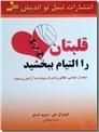 خرید کتاب قلبتان را التیام ببخشید از: www.ashja.com - کتابسرای اشجع